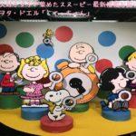 スヌーピータイムカプセル展ピーナッツ70周年イベント京都こてっちゃん3