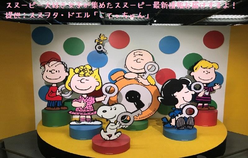 スヌーピータイムカプセル展京都レポート!ピーナッツ70周年イベント♪