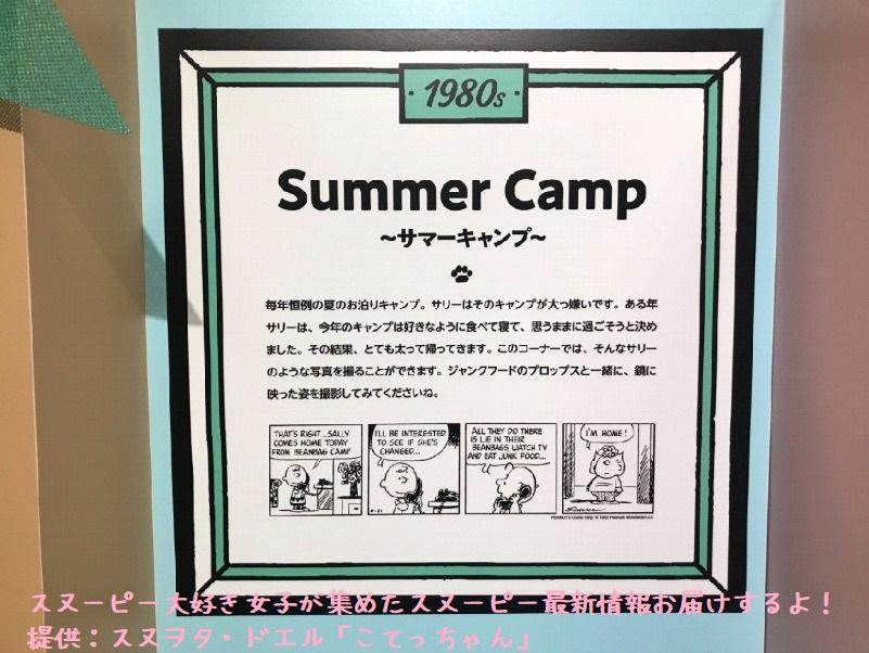 スヌーピータイムカプセル展ピーナッツ70周年イベント京都こてっちゃん30