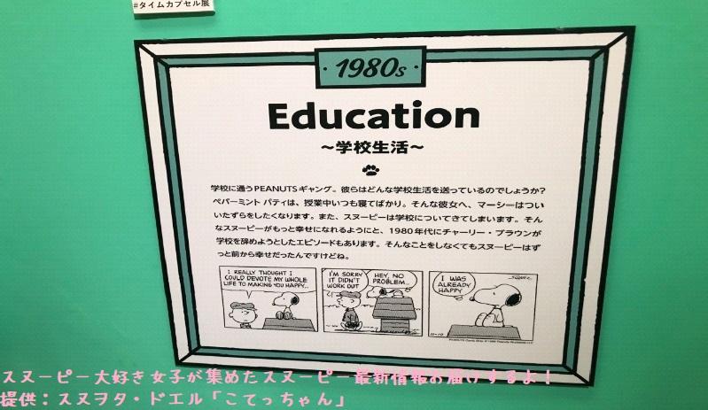 スヌーピータイムカプセル展ピーナッツ70周年イベント京都こてっちゃん34