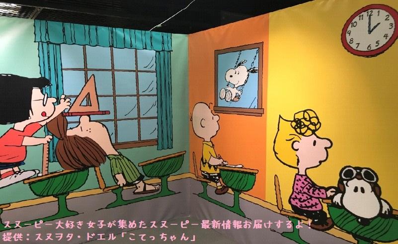スヌーピータイムカプセル展ピーナッツ70周年イベント京都こてっちゃん35