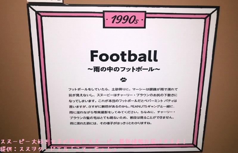 スヌーピータイムカプセル展ピーナッツ70周年イベント京都こてっちゃん36
