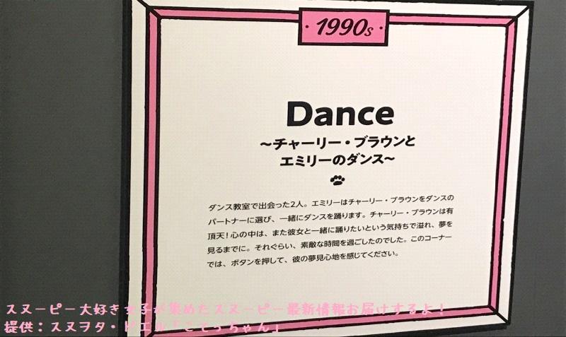 スヌーピータイムカプセル展ピーナッツ70周年イベント京都こてっちゃん39