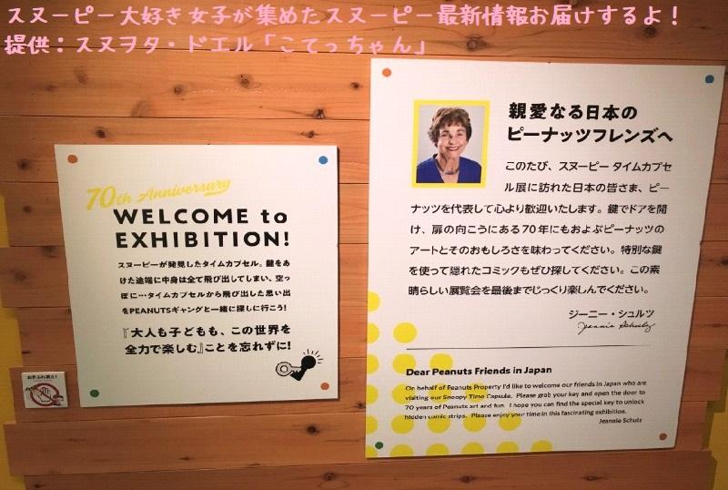 スヌーピータイムカプセル展ピーナッツ70周年イベント京都こてっちゃん4