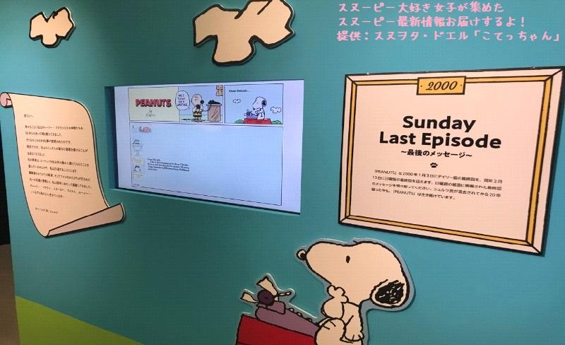 スヌーピータイムカプセル展ピーナッツ70周年イベント京都こてっちゃん42