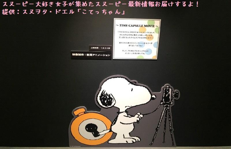 スヌーピータイムカプセル展ピーナッツ70周年イベント京都こてっちゃん43
