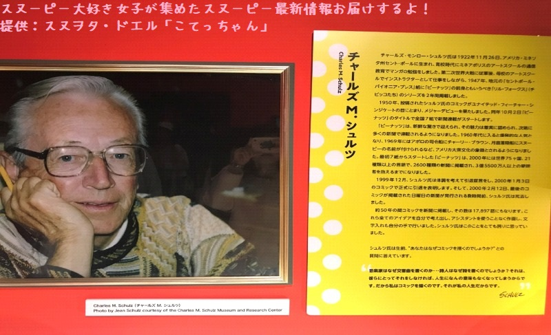 スヌーピータイムカプセル展ピーナッツ70周年イベント京都こてっちゃん44