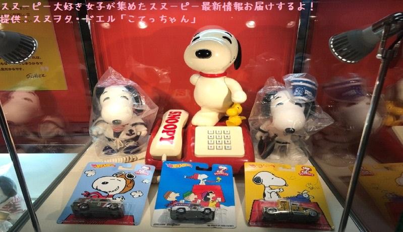 スヌーピータイムカプセル展ピーナッツ70周年イベント京都こてっちゃん45