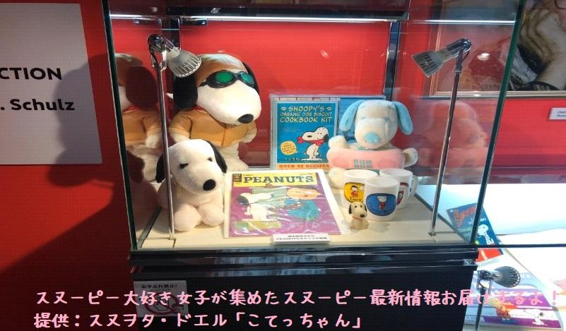 スヌーピータイムカプセル展ピーナッツ70周年イベント京都こてっちゃん46