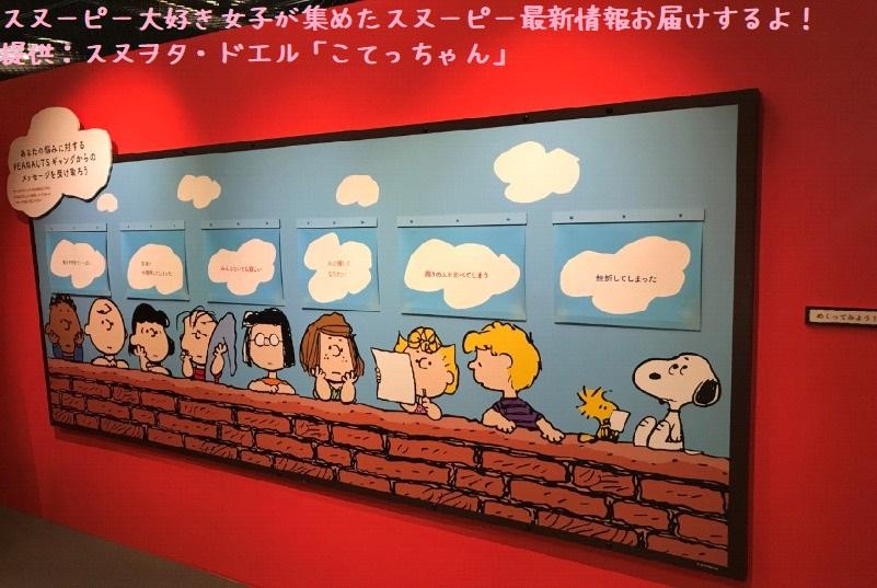 スヌーピータイムカプセル展ピーナッツ70周年イベント京都こてっちゃん47
