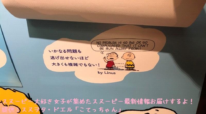 スヌーピータイムカプセル展ピーナッツ70周年イベント京都こてっちゃん48