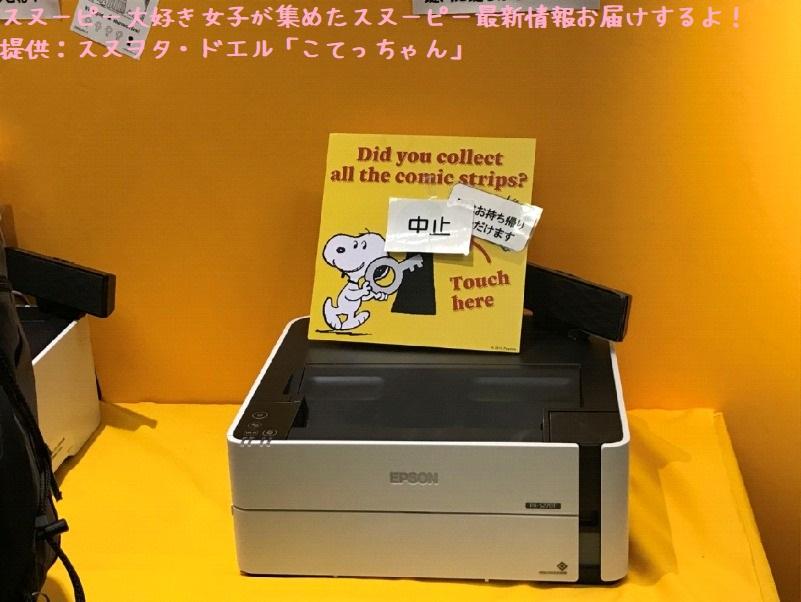 スヌーピータイムカプセル展ピーナッツ70周年イベント京都こてっちゃん49