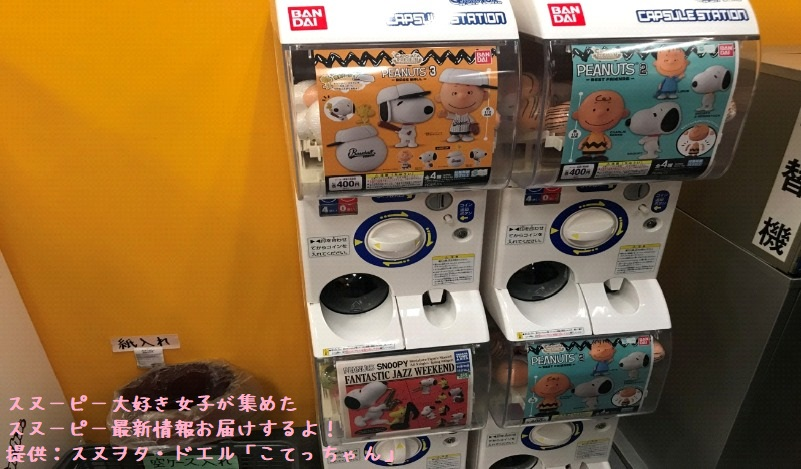 スヌーピータイムカプセル展ピーナッツ70周年イベント京都こてっちゃん52