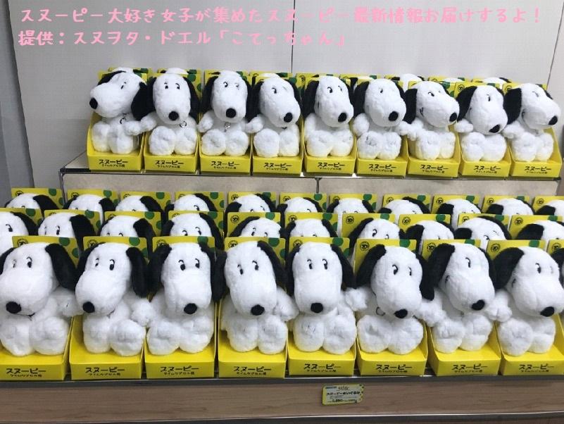 スヌーピータイムカプセル展ピーナッツ70周年イベント京都こてっちゃん54