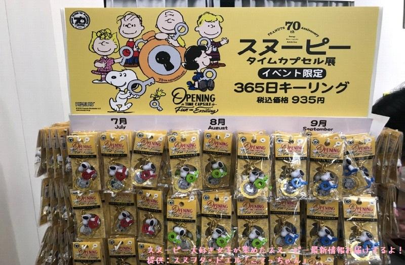 スヌーピータイムカプセル展ピーナッツ70周年イベント京都こてっちゃん55
