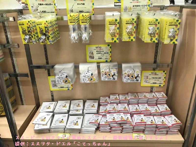 スヌーピータイムカプセル展ピーナッツ70周年イベント京都こてっちゃん62
