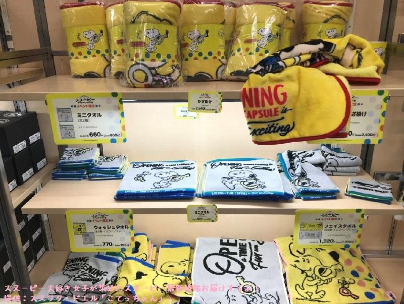 スヌーピータイムカプセル展ピーナッツ70周年イベント京都こてっちゃん67