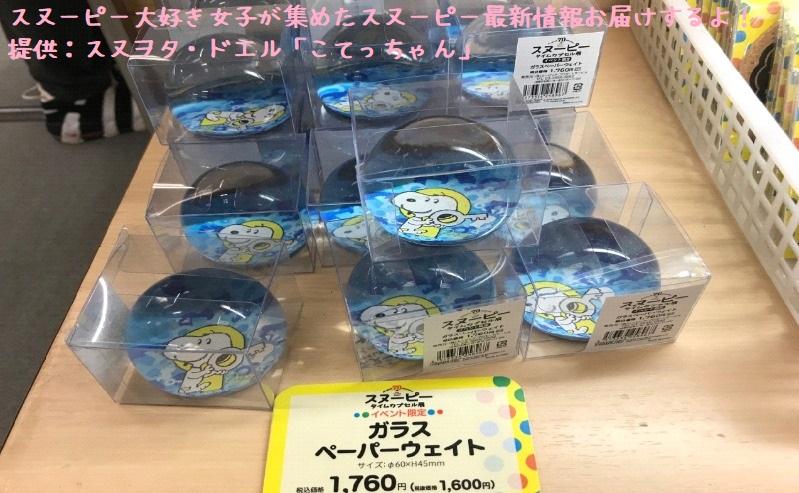 スヌーピータイムカプセル展ピーナッツ70周年イベント京都こてっちゃん69