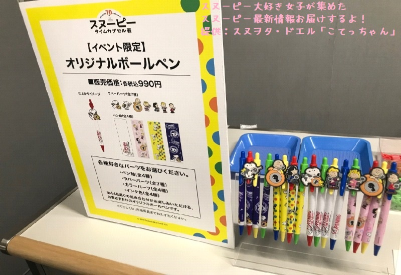 スヌーピータイムカプセル展ピーナッツ70周年イベント京都こてっちゃん70
