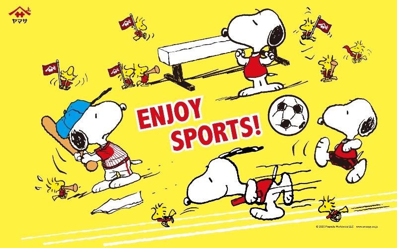 スヌーピーヤマサコラボ2020年4月スポーツ野球サッカーリレー体操かわいい3