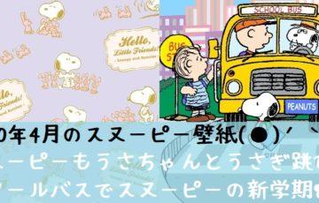 スヌーピー壁紙待受画像2020年4月春うさぎイースタースクールバス新生活1
