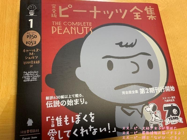 スヌーピーおすすめ本ピーナッツ全集PEANUTS70周年コミック必見1