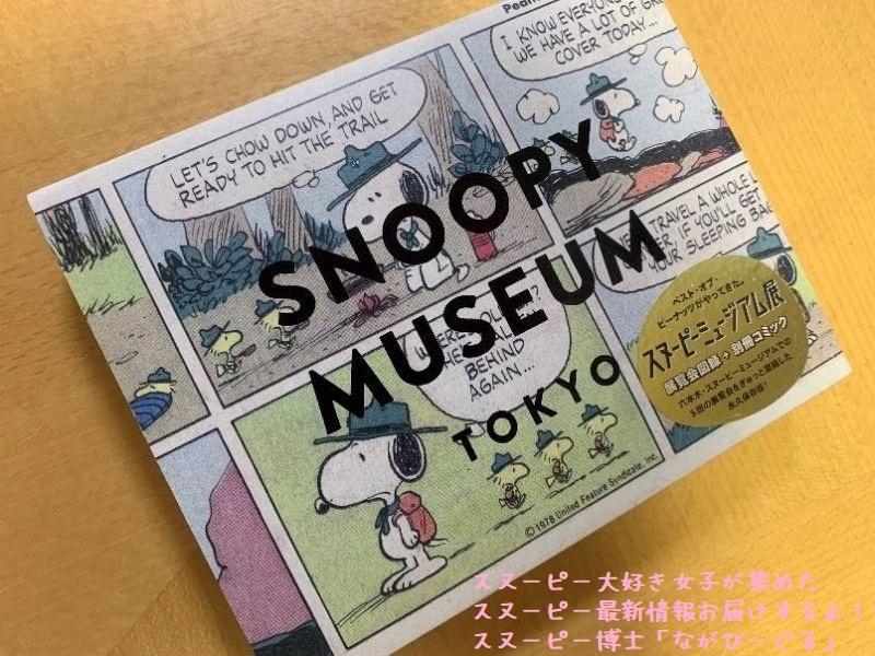 スヌーピーミュージアム図録おすすめ本ピーナッツ六本木5展示まとめ1