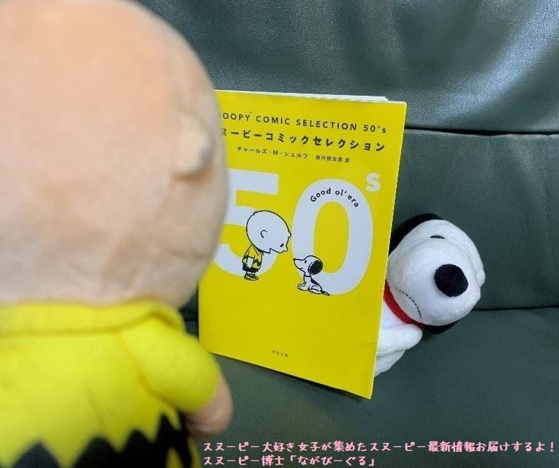 ピーナッツおすすめコミック本スヌーピーコミックセレクション初心者年代別2