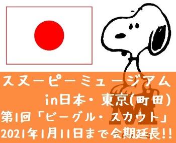 スヌーピーミュージアム日本東京町田ビーグルスカウト会期延長美術館1