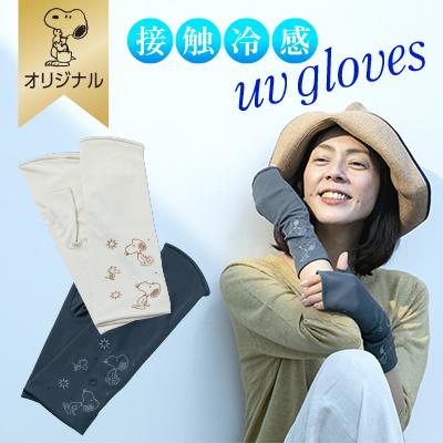 スヌーピー夏熱中症対策2020冷感素材UV手袋かわいいアームカバー1