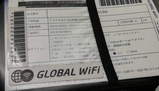 サンタローザでネット繋がった♪グローバルWi-Fiを使ってみたレビュー!