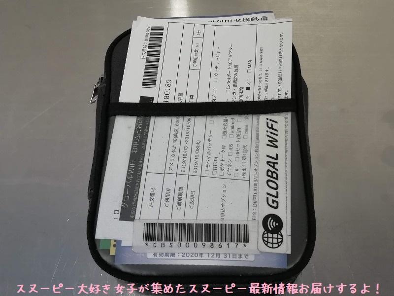 スヌーピーアメリカサンタローザネットグローバルWi-Fiレビュー遅いおすすめ3