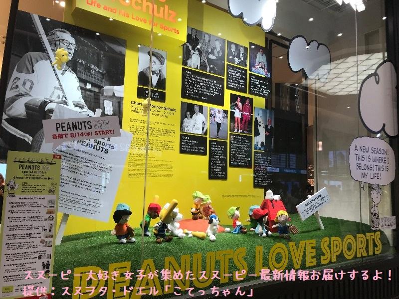 うめだスヌーピーフェスティバル2019感想レポート阪急こてっちゃん写真2
