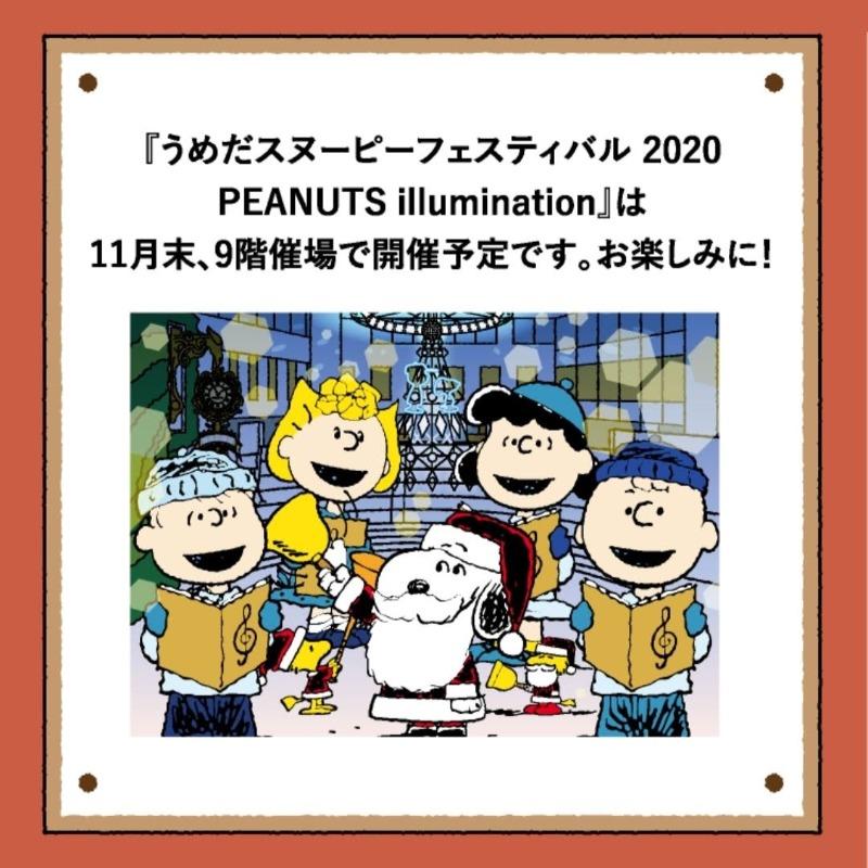うめだスヌーピーフェスティバル2020予告ピーナッツイルミネーションサンタ1