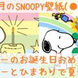 スヌーピー壁紙待受画像2020年8月誕生日ケーキ夏ひまわり虹かわいい1