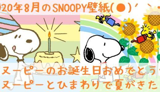 2020年8月のスヌーピー壁紙♡ひまわりとケーキでスヌーピー生誕祭♡