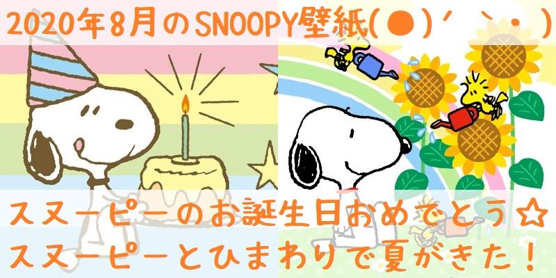 年8月のスヌーピー壁紙 ひまわりとケーキでスヌーピー生誕祭