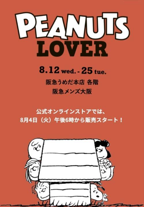 スヌーピー犬小屋ピーナッツラバー2020阪急百貨店大好きかわいい1