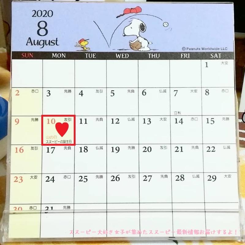 スヌーピー結婚婚姻届誕生日2020年8月10日入籍ハートかわいい幸せ9