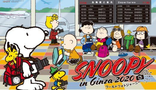 スヌーピーin銀座2020は世界を旅するSNOOPY♡ホットドッグ食べてI♡NY!