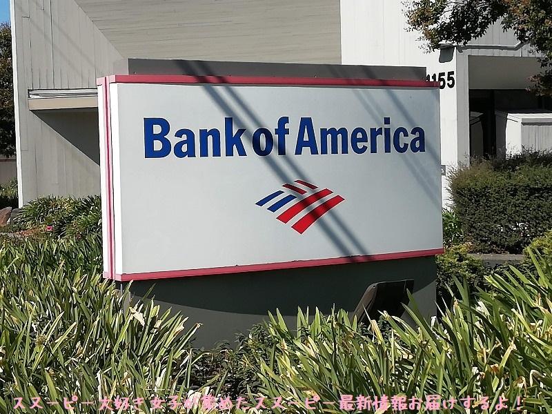 スヌーピーアメリカサンタローザ外貨両替できないバンクオブアメリカ銀行1