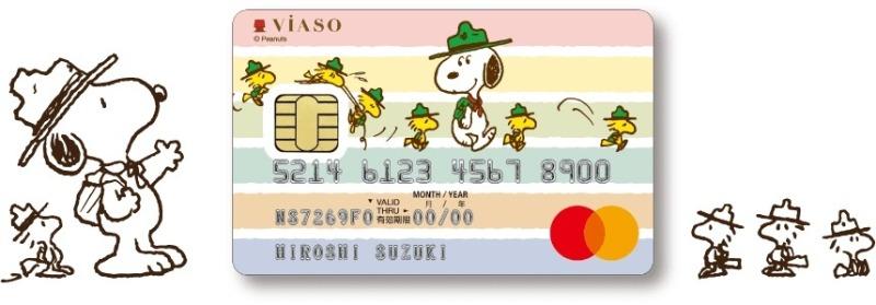 スヌーピークレジットカードビーグルスカウトかわいい三菱UFJニコス無料1