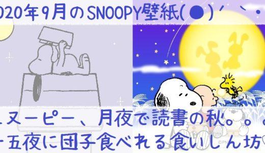 2020年9月のスヌーピー壁紙♡まんまるお月さまと読書の秋☆