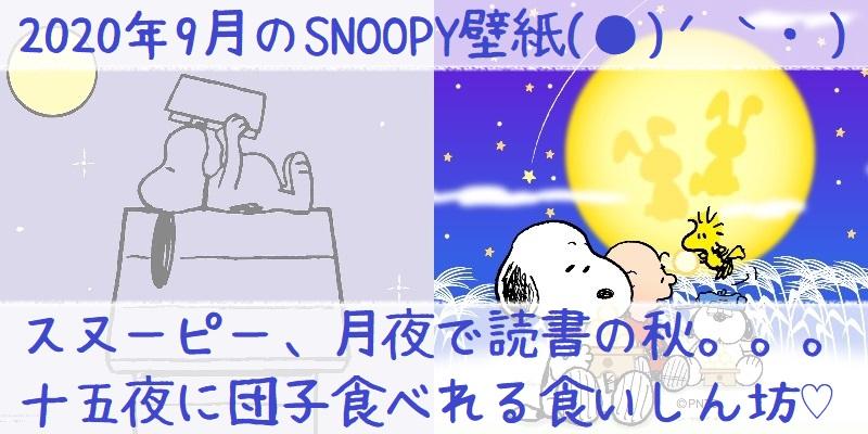スヌーピー壁紙待受画像2020年9月犬小屋秋読書月夜十五夜団子1
