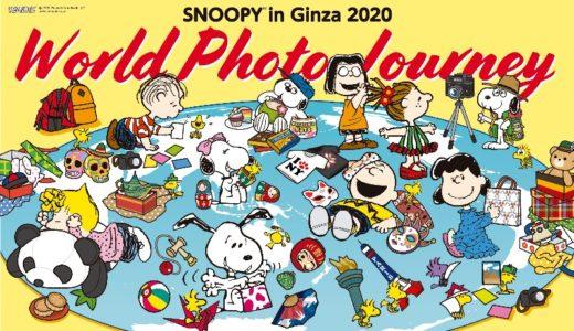 スヌーピーin銀座2020は世界旅行!スヌーピーが選んだおみやげたち♡