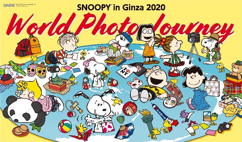 スヌーピー銀座コラボ2020ピーナッツ70周年ワールドフォトジャーニー世界5