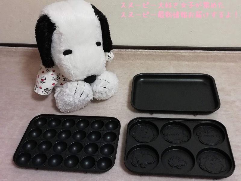 スヌーピーBRUNOホットプレート顔型パンケーキたこ焼き鉄板かわいい11