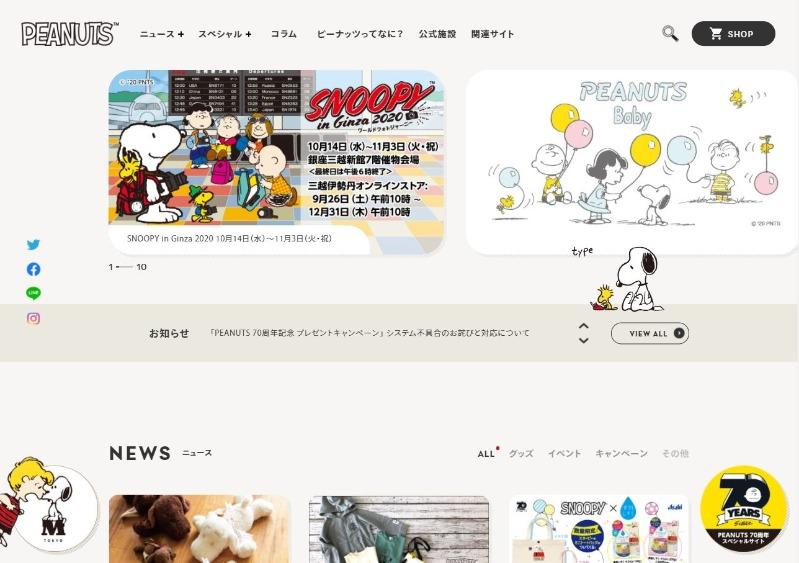 スヌーピー公式サイト壁紙待受画像無料ダウンロード終了2020年10月1
