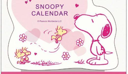 スヌーピー卓上カレンダー2021♪ハートをハグするかわいいSNOOPY♡