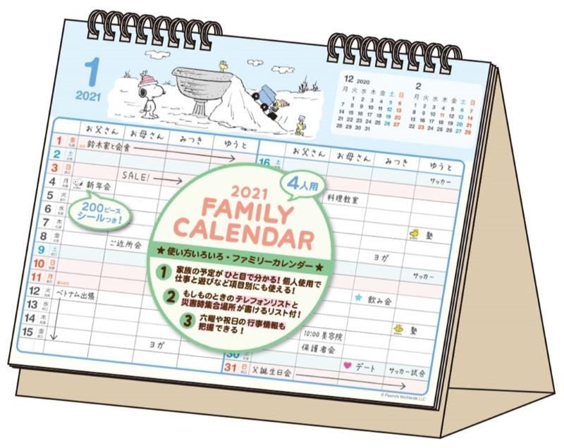 スヌーピー卓上カレンダー2021年ピーナッツ家族イラストかわいい楽天5